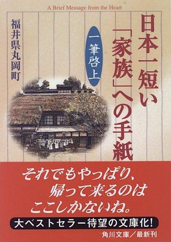 日本一短い「家族」への手紙―一筆啓上 (角川文庫)の詳細を見る