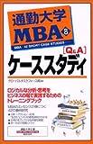通勤大学MBA〈8〉Q&Aケーススタディ (通勤大学文庫)