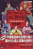 怖くて読めない水滸伝―中国の残虐・猛悪の英...