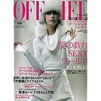 L'OFFICIEL Japon (ロフィシェルジャポン) 2007年 01月号 [雑誌]
