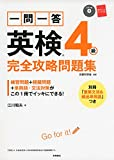 CD 赤チェックシート付 一問一答 英検4級 完全攻略問題集 (高橋書店の英検シリーズ)