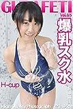 GURAFETI068「爆乳スク水むちむちHカップ」長瀬麻美 GURA FETI