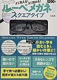 よく見える! よく読める! ルーペメガネBOOK 洗練された知的デザイン スクエアタイプ (バラエティ)
