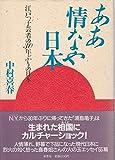 ああ情なや日本―江戸っ子芸者の30年ぶりの日本