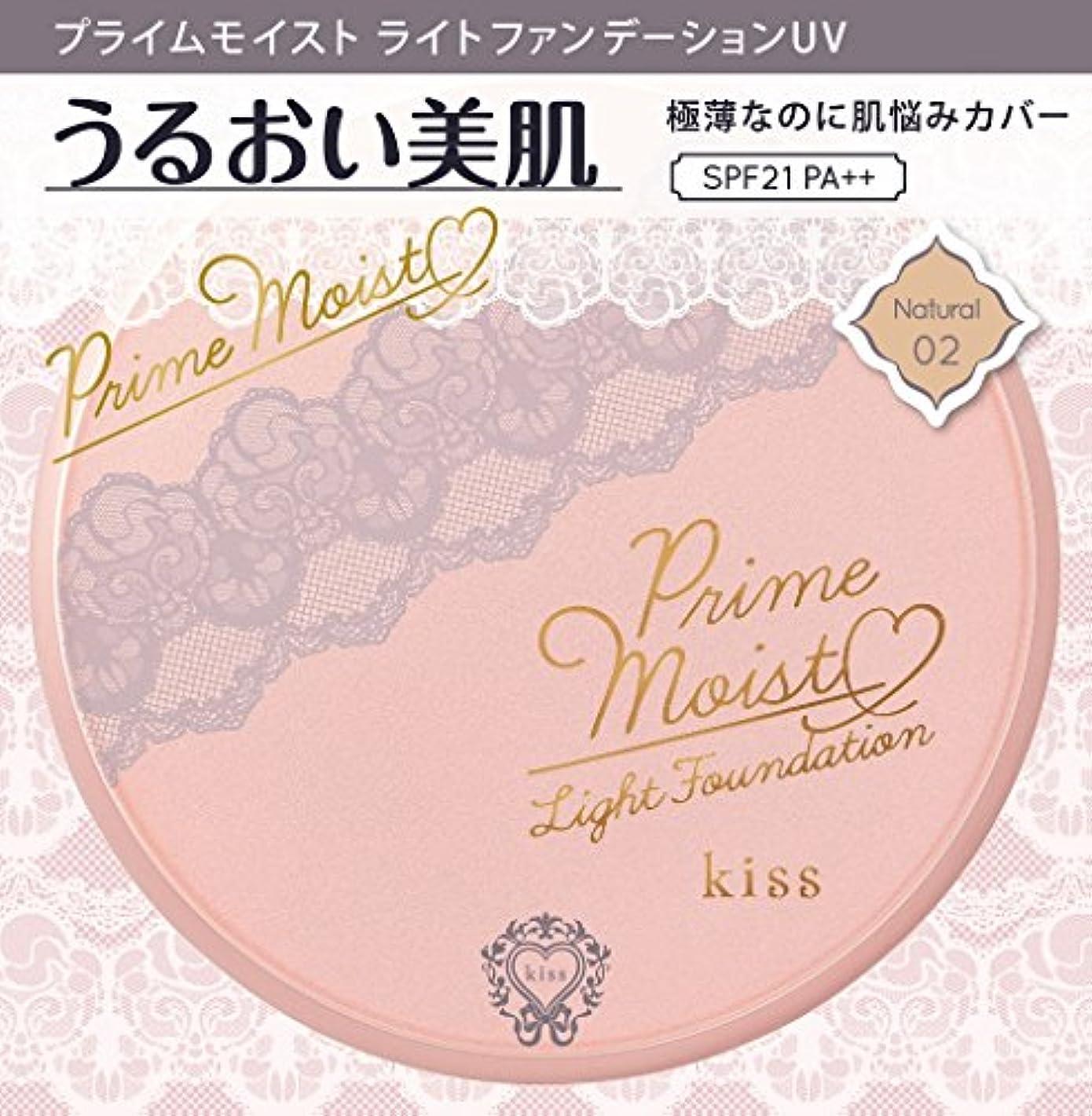 優越なぞらえる透けるキス プライムモイストライトファンデーションUV 02 ナチュラル
