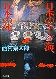 日本のエーゲ海、日本の死 (角川文庫)