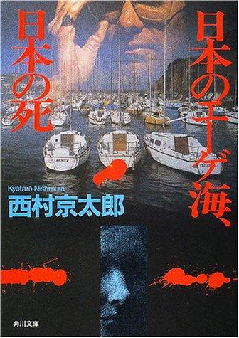 日本のエーゲ海、日本の死 (角川文庫)の詳細を見る