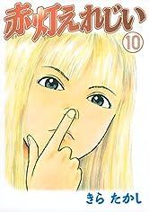 赤灯えれじい(10) (ヤングマガジンコミックス)