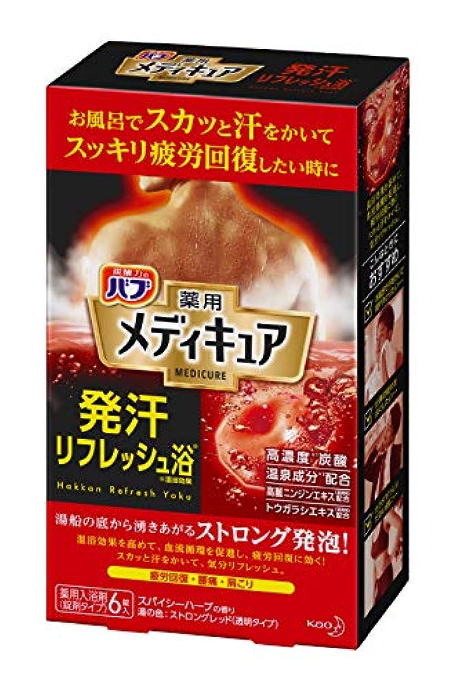 促す冷えるアンペアバブ メディキュア 発汗 リフレッシュ浴 6錠入 [医薬部外品] 高濃度 炭酸 温泉成分 「お風呂でスカッと汗をかいてスッキリ疲労回復したい時に」 入浴剤