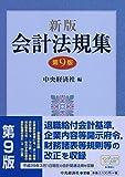 新版 会計法規集(第9版)