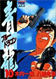 青龍 10 (ヤングマガジンコミックス)