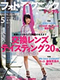 フォトテクニックデジタル 2010年 5月号 [雑誌]
