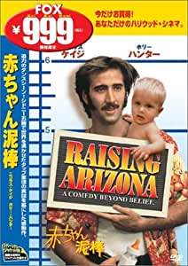 赤ちゃん泥棒 [DVD]
