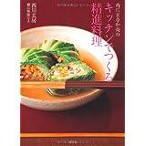 西川玄房和尚のキッチンでつくる 精進料理