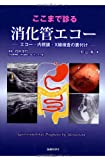 ここまで診る消化管エコー —エコー・内視鏡・X線検査の裏付け