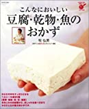 こんなにおいしい豆腐・乾物・魚のおかず―からだの中がすっきり、ヘルシー食材を使った健康おかず (ハイパーレブシリーズ (3))