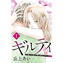 ギルティ ~鳴かぬ蛍が身を焦がす~ 分冊版(1) (BE・LOVEコミックス)