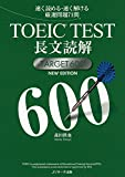 TOEIC(R)TEST長文読解TARGET600 NEW EDITION (速く読める・速く解ける厳選問題71問)