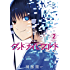 グッド・ナイト・ワールド(2) (裏少年サンデーコミックス)