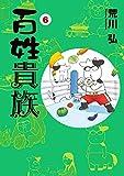 百姓貴族(6) (ウィングス・コミックス)