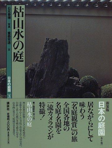 枯山水の庭 日本の庭園 (3)