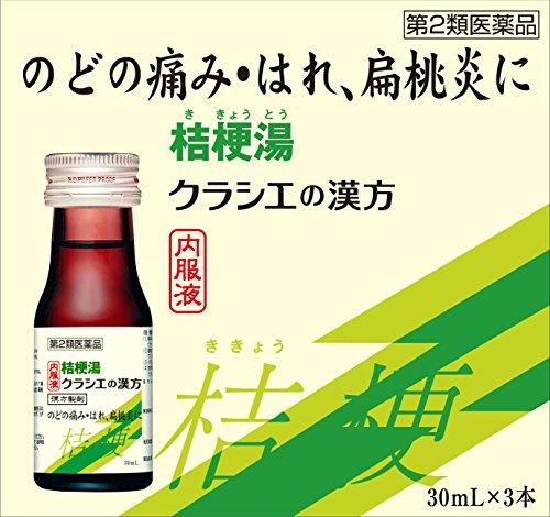 (医薬品画像)クラシエ桔梗湯内服液