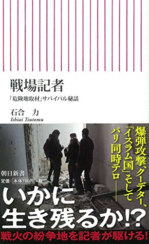 戦場記者 「危険地取材」サバイバル秘話 (朝日新書)