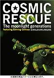 COSMIC RESCUE -The Moonlight Generations- ( 通常版 ) [DVD]