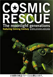 COSMIC RESCUE -The Moonlight Generations- ( 通常版 ) [DVD]