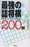 最強の詰将棋200題―実戦型3手から13手詰め