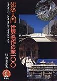 建築入門 世界名作の旅100 (アーキテクチュアドラマチック)