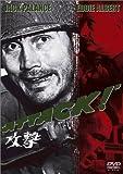攻撃 [DVD]