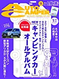 AutoCamper (オートキャンパー) 2019年1月号
