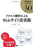 アクセス解析によるWebサイト改善術~問題解決モデル30