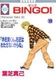 BINGO! (10) (冬水社・いち好きコミックス)