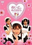 めいど in あきはばら [DVD]