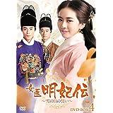 女医明妃伝~雪の日の誓い~ DVD-BOX4
