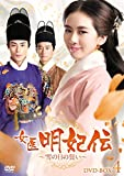 [DVD]女医明妃伝~雪の日の誓い~ DVD-BOX4