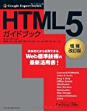 HTML5ガイドブック 増補改訂版 (Google Expert Series)