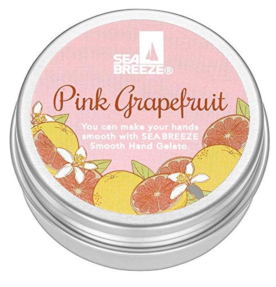 シャイ共和国冊子シーブリーズ スムースハンドジェラート ピンクグレープフルーツ 18g