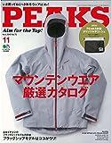 PEAKS(ピークス) 2015年 11 月号