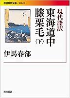 現代語訳 東海道中膝栗毛(下) (岩波現代文庫)
