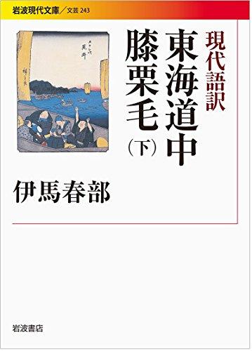 現代語訳 東海道中膝栗毛(下) (岩波現代文庫)の詳細を見る