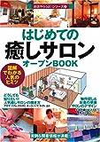 はじめての「癒しサロン」オープンBOOK お店やろうよ!(2) (お店やろうよ!シリーズ)