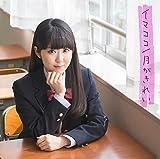 東山奈央の2ndシングル「イマココ/月がきれい」MV公開