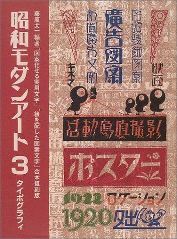 昭和モダンアート (3)の詳細を見る