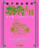 ガラダマ天国―唐沢商会提供 / 唐沢商会 のシリーズ情報を見る