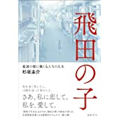 飛田の子: 遊郭の街に働く女たちの人生 (一般書)