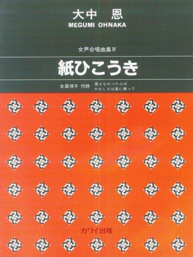 大中恩女声合唱曲集(4) 紙ひこうき (1477)