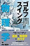 ワッグルゴルフブック ゴルフスイング物理学(書籍/雑誌)